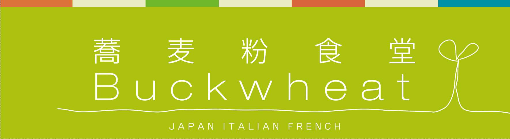 藤沢のランチ、ディナーなら蕎麦粉食堂Backwheat(バックウィート)